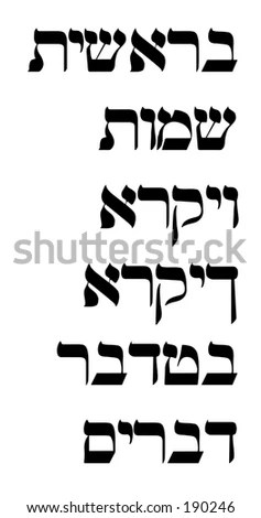 Deuteronomy Stock Images, Royalty-Free Images & Vectors