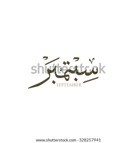 Arabic Calendar Stock Photos, Images, & Pictures