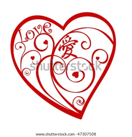 Download Chinese Symbol For Love Stock Images, Royalty-Free Images ...