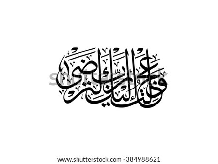 Arabic Calligraphy Stock Photos, Royalty-Free Images