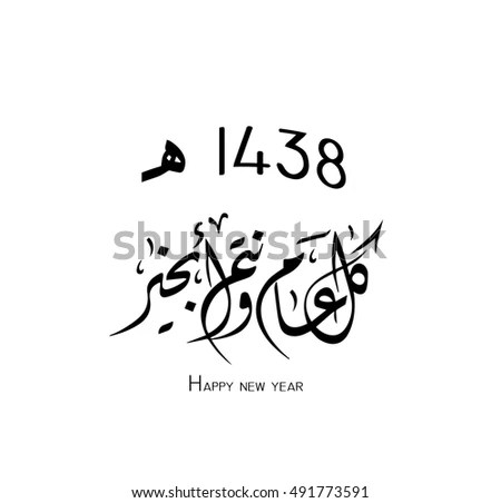 Muharram Stock Images, Royalty-Free Images & Vectors