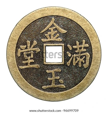 Old Chinese Coin Stock Photo Royalty Free 96699709