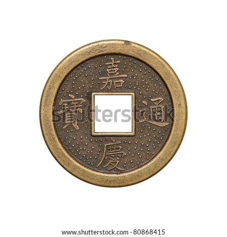 Old Chinese Coin Stock Images RoyaltyFree Images