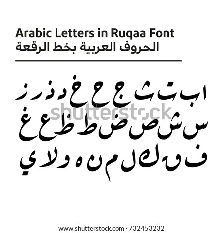 Arabic Alphabet Stock Images, Royalty-Free Images