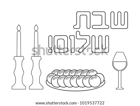 Jewish Sacred Day Shabbat Shalom Hebrew Stock Vector