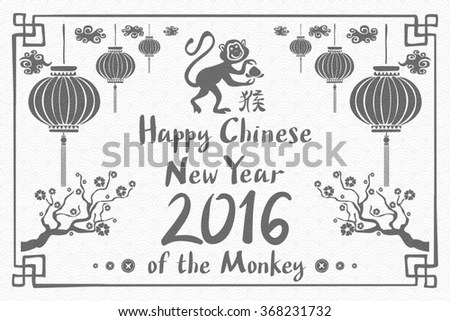 Calligraphy 2017 Happy Chinese New Year Stock Illustration