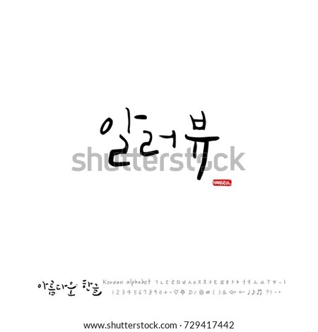 Kanji Katakana Translation Bar Drinks Brush Stock Vector