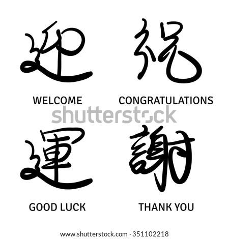 Set Black Chinese Hieroglyphs Isolated On Stock Vector
