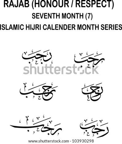 Six Variations Rajab Rejab The Seventh Stock Vector