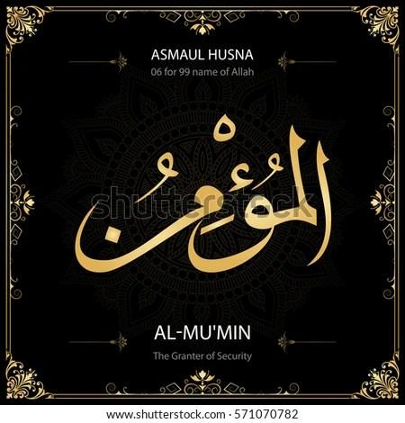Asmaul Husna Stock Images, Royaltyfree Images & Vectors