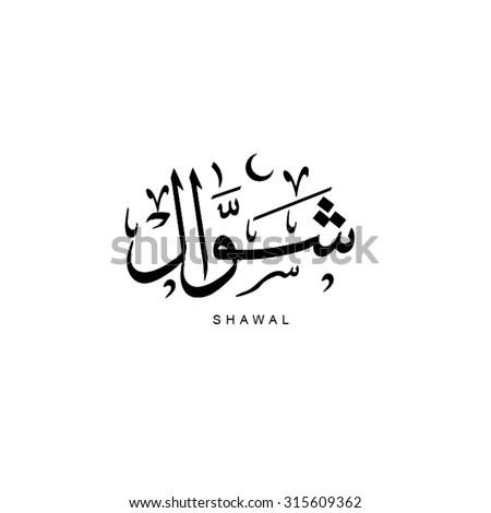 Syawal Stock Images, Royalty-Free Images & Vectors