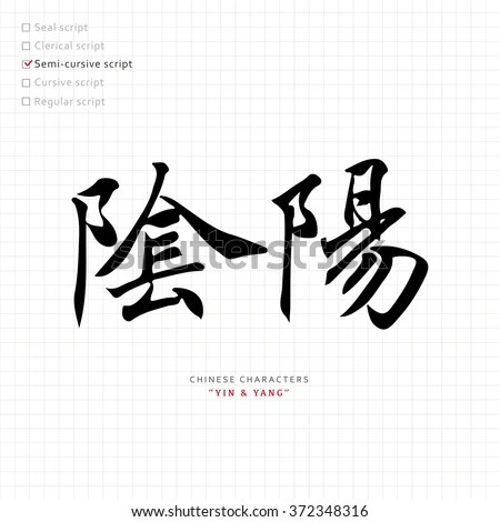 Chinese Letters Stock Images, Royalty-Free Images