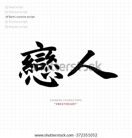 Chinese Word Stock Images, Royalty-Free Images & Vectors
