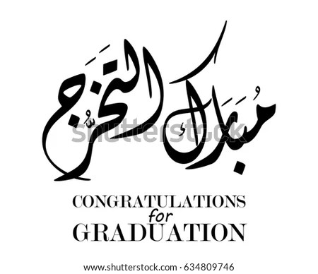 Happy Graduation Stock Images, Royalty-Free Images