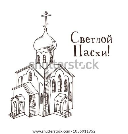 Orthodox Church Imágenes pagas y sin cargo, y vectores en