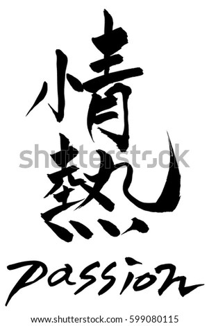 Brush Character Passion Japanese Text Passion Stock Vector