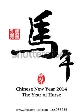 Chinese Calligraphy Ma Nian Horse Year Stock Vector