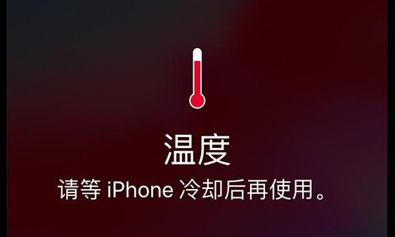 ios12-iphone-x-iphone-temperature-alert.jpg
