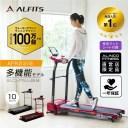 直販限定品新品・未開封品アルインコ直営店 ALINCO基本送料無料AFR2316 ランニングマシン2316健康器具 ルームランナー ランニングマシン
