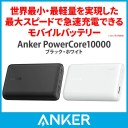 Anker PowerCore 10000 (10000mAh 世界最小最軽量* 大容量 コンパクト モバイルバッテリー) iPhone / iPad / Xperia / Android各種スマ..