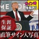 【直筆サイン入り写真】 ドナルドトランプ Donald Trump グッズ 第45代アメリカ合衆国大統領 /ブロマイド オートグラフ