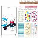 iPhone 対応 手帳型 スマホケース 【 坂本奈緒 メルヘン うさぎ・アニマル スマートフォンカバ……