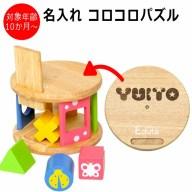 名入れ 出産祝い 木製 KOROKOROパズル 型はめパズル