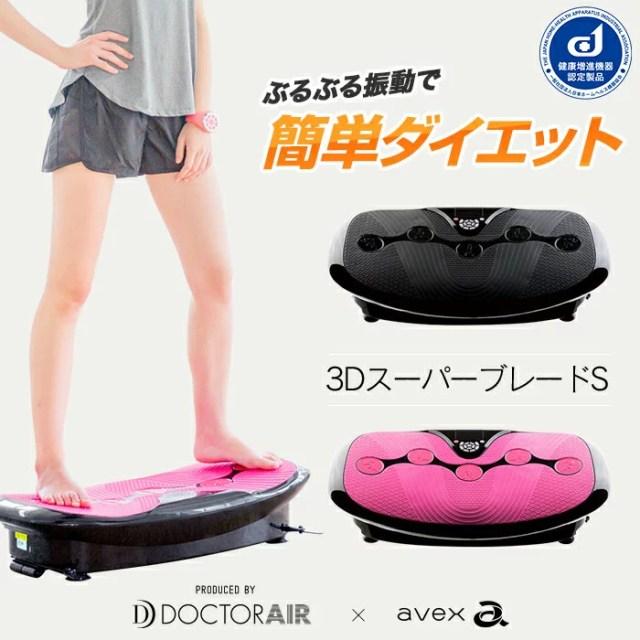 ドクターエア 3DスーパーブレードS SB-002 【レビュー特典あり】 ぶるぶる 振動マシン ダイエット エクササイズ