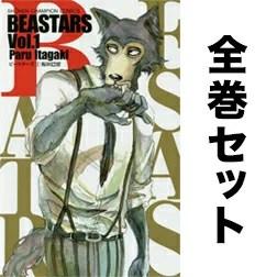 BEASTARS 1-15巻(最新巻含む全巻セット)/ 板垣