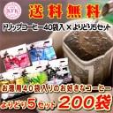 【 送料無料 】ドリップバッグコーヒー 200袋 (お徳用40袋のよりどり5セット) <選べる5種類のドリップコーヒー> 敬老の日にも