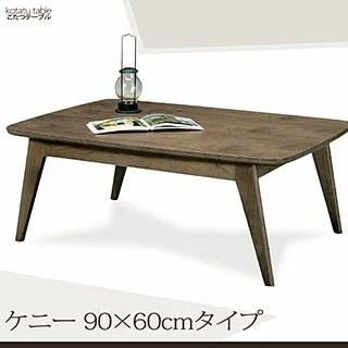 ウォールナット こたつテーブル 『ケニー 90×60cm 長方形』 table コタツテーブル...