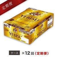 【ふるさと納税】ヱビスビール定期便【12ヶ月コース】ヱビスビ