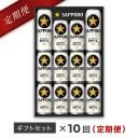 【ふるさと納税】地元名取生産サッポロ生ビール黒ラベル 350