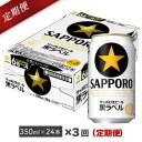 【ふるさと納税】地元名取産 サッポロビール黒ラベル 350m