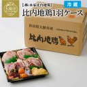 【ふるさと納税】比内地鶏1羽ケース(冷蔵) 正肉 モツ1kg