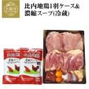 【ふるさと納税】60P2316 比内地鶏1羽ケース&濃縮スー
