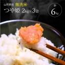 【ふるさと納税】無洗米 特別栽培米つや姫 2kg×3袋 計6