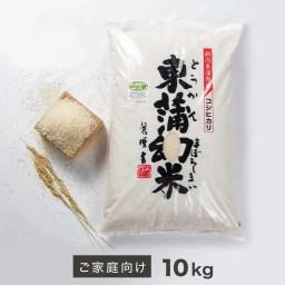 【ふるさと納税】特別栽培コシヒカリ 化学肥料・農薬50%削減