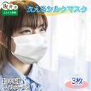 【ふるさと納税】【日本製3枚】秋冬用 マスク 厚手 フィルタ