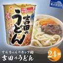 【ふるさと納税】 吉田のうどん 24個入り カップ麺 マルち