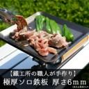【ふるさと納税】【AZUMOA -outdoor & camping-】 極厚ソロ鉄板(SS400ソロ型) 厚さ6mm フライパン キャンプ アウトドア バーベキュー..