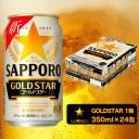 【ふるさと納税】a10-518 【サッポロビール】 ゴールド