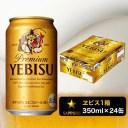 【ふるさと納税】a16-045 ヱビス350ml×1箱【焼津