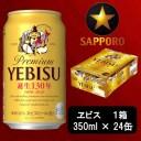 【ふるさと納税】a16-052 【サッポロ ビール】エビス