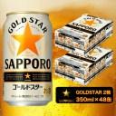 【ふるさと納税】a19-017 【サッポロビール】 ゴールド