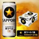 【ふるさと納税】a20-281 【 焼津 サッポロ ビール