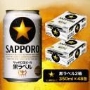 【ふるさと納税】a30-211 黒ラベル350ml×2箱【焼