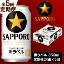 【ふるさと納税】a95-001 定期便 5回【サッポロビール