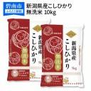 【ふるさと納税】新潟県産コシヒカリ 無洗米 10kg 安心安