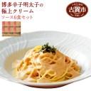 【ふるさと納税】ピエトロ 博多辛子明太子の極上クリーム 6食